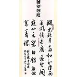 姚宏宇 《刘禹锡/望洞庭》 中书协培训中心导师