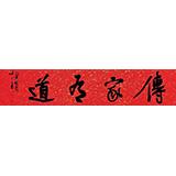 姚宏宇 《传家有道》 中书协培训中心导师