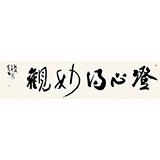 姚宏宇 四尺对开《澄心得妙观》 中书协培训中心导师