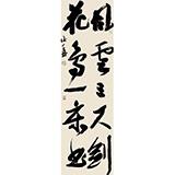姚宏宇 《风云三尺剑 花鸟一床书》 中书协培训中心导师