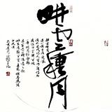 【已售】姚宏宇 《耕耘种月》 中书协培训中心导师