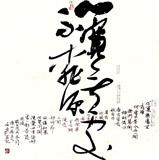 姚宏宇 斗方《心宽无处不桃源》 中书协培训中心导师