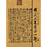 【已售】姚宏宇 《心经》 中书协培训中心导师