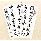 【已售】姚宏宇 《王维 渭城曲》 中书协培训中心导师