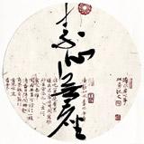 【已售】姚宏宇 《素心无尘》 中书协培训中心导师
