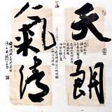 姚宏宇 斗方《天朗气清》 中书协培训中心导师