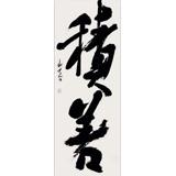【已售】姚宏宇 《积善》 中书协培训中心导师