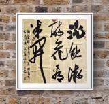 【已售】姚宏宇 《酒饮微醉 花看半开》 中书协培训中心导师