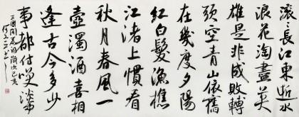 何文亚 小六尺《滚滚长江东逝水》 首师大美术学硕士 师从欧阳中石