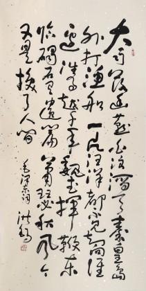 王洪锡 四尺《浪淘沙·北戴河》原中国书画家协会副主席