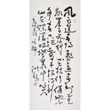 王洪锡 三尺《卜算子·咏梅》 原中国书画家协会副主席