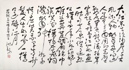 王洪锡 六尺《念奴娇》原中国书画家协会副主席