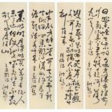 王洪锡 四条屏《望庐山瀑布》 原中国书画家协会副主席