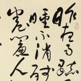 王洪锡 四尺斗方《如梦令》原中国书画家协会副主席