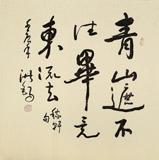 王洪锡 四尺斗方《青山遮不住》原中国书画家协会副主席