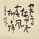 王洪锡 四尺斗方《寒梅雪中尽 春风柳上归》原中国书画家协会副主席