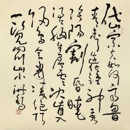 王洪锡 四尺斗方《望岳》 原中国书画家协会副主席