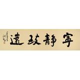王洪锡 六尺对开《宁静致远》 原中国书画家协会副主席