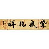 【已售】88岁名家 钱法成 四尺对开《紫气北祥》 原浙江省文化厅厅长