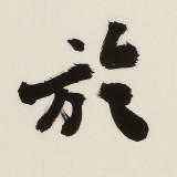 【已售】钱法成 四尺对开《业精于勤》 原浙江省文化厅厅长