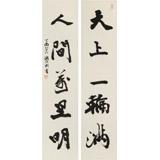 【已售】88岁名家 钱法成 三尺对联《天上一轮满 人间万里明》 原浙江省文化厅厅长