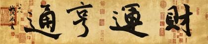 88岁名家 钱法成 四尺对开《财运亨通》 原浙江省文化厅厅长