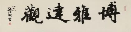 88岁名家 钱法成 四尺对开《博雅远观》 原浙江省文化厅厅长