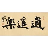 89岁名家 钱法成 《逍遥乐》 原浙江省文化厅厅长