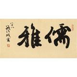 89岁名家 钱法成 《儒雅》 原浙江省文化厅厅长