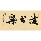 89岁名家 钱法成 《读书乐》 原浙江省文化厅厅长