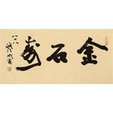 89岁名家 钱法成 《金石寿》 原浙江省文化厅厅长