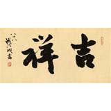 【已售】88岁名家 钱法成 《吉祥》 原浙江省文化厅厅长