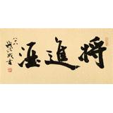 89岁名家 钱法成 《将进酒》 原浙江省文化厅厅长