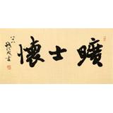 88岁名家 钱法成 《旷士怀》 原浙江省文化厅厅长