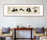 88岁名家 钱法成 四尺对开《室雅人和》 原浙江省文化厅厅长