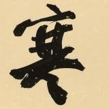 89岁名家 钱法成 《凌寒竹》 原浙江省文化厅厅长