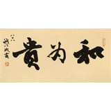 88岁名家 钱法成 《和为贵》 原浙江省文化厅厅长