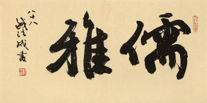 88岁名家 钱法成 《儒雅》 原浙江省文化厅厅长