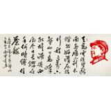 唐云来 小六尺《清平乐·六盘山》 中书协理事 天津市书协主席