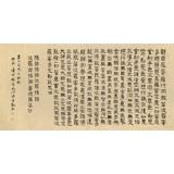 闫长河 四尺《心经》 中书协会员