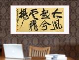 赵青 四尺《大风起兮云飞扬》 西安书法院院长(询价)