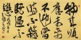 赵青 四尺《曾国藩名句》 西安书法院院长(询价)