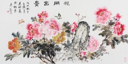 王东明四尺牡丹《花开富贵》已裱镜片