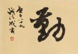 钱法成书法作品《天道酬勤》 原浙江省文化厅厅长