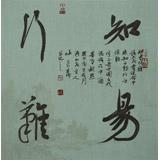 姚宏宇 三尺斗方草书《知易行难》