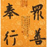 姚宏宇 三尺斗方草书《众善奉行》