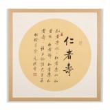 夏广田 扇面带框《仁者寿》 著名启功体书法家