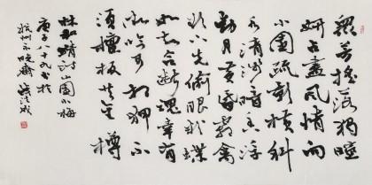 钱法成书法作品《山园小梅》 原浙江省文化厅厅长