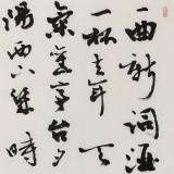 钱法成书法作品《浣溪沙》 原浙江省文化厅厅长