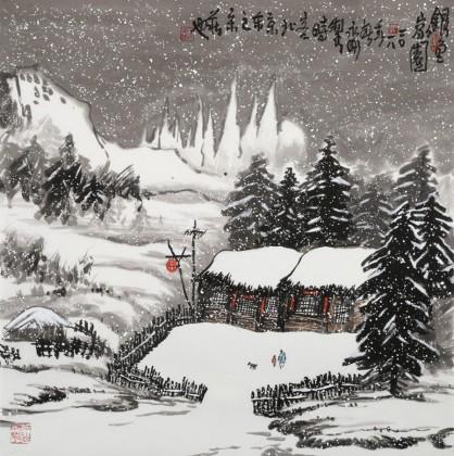 王永刚 四尺斗方《银色家园》 国家一级美术师